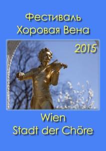 Festival2015_prod_11-09